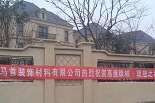 东营高速绿城理想之城别墅大门工程-金马首木门
