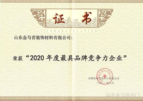 """金马首木门荣获""""TOP荣耀之星""""最具品牌竞争力企业证书500"""