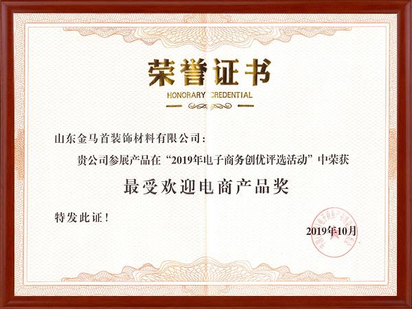 最受欢迎电商产品奖证书