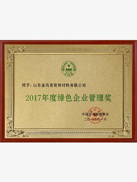 绿色企业管理奖证书