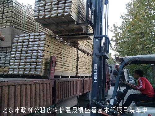 北京市政府公租房免漆门工程-保信温泉凯盛家园发货