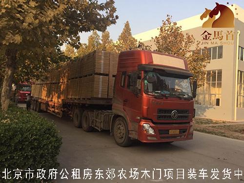 北京市政府公租房免漆门工程-东郊农场发货