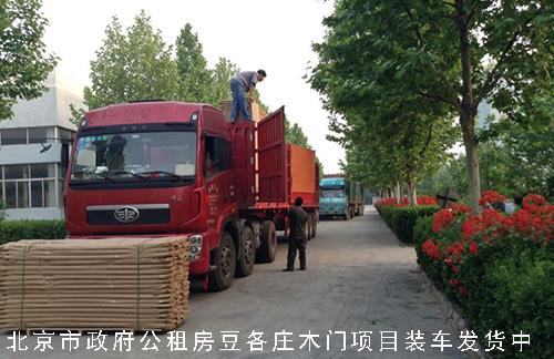 北京市政府公租房免漆门工程-豆各庄发货