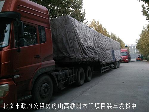 北京市政府公租房免漆门工程-房山高教园发货