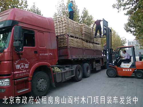 北京市政府公租房免漆门工程-房山阎村发货