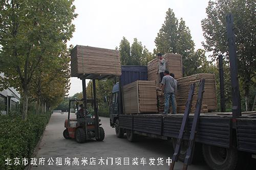北京市政府公租房免漆门工程-高米店发货