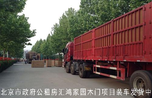 北京市政府公租房免漆门工程-汇鸿家园发货