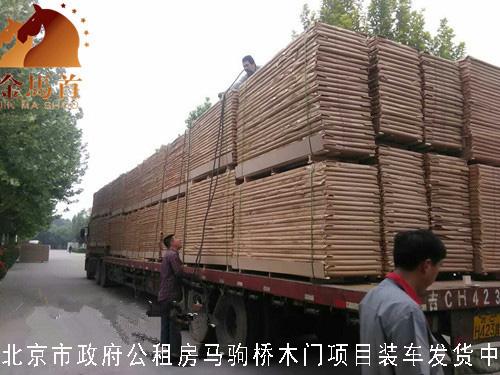 北京市政府公租房免漆门工程-马驹桥发货