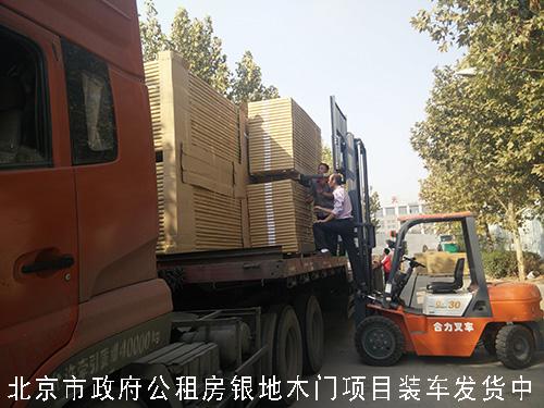 北京市政府公租房免漆门工程-银地发货