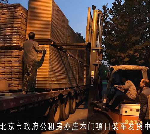 北京市公租房免漆门工程-亦庄发货