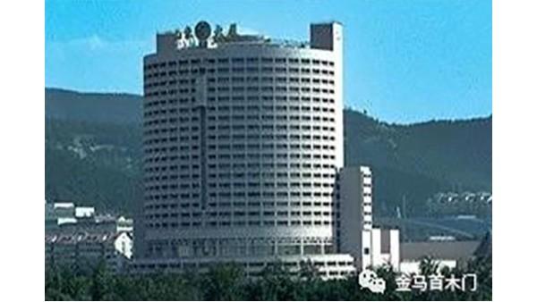 金马首 | 五星级酒店山东大厦木门改造项目